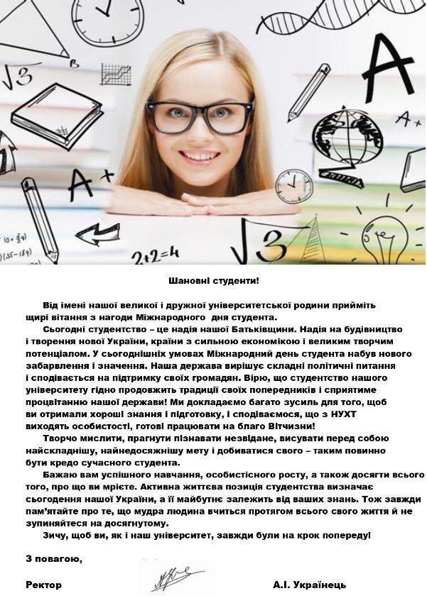 https://nuft.edu.ua/assets/images/News/2019/11/15/privitannya17-15-11-2019.jpg