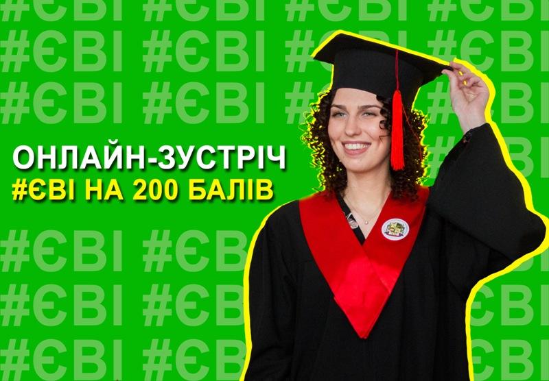 До єдиного вступного іспиту (ЄВІ) з іноземної мови готуються студенти факультету готельно-ресторанного та туристичного бізнесу