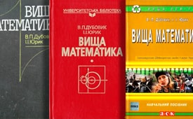 EVEN NOW OUR TRAINING GUIDEBOOK IN HIGHER MATHEMATICS IS THE BEST FOR TECHNICAL UNIVERSITIES