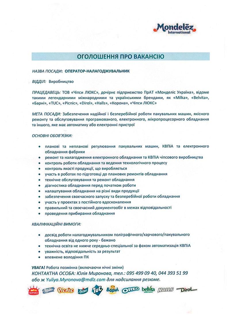 Монделіс Україна  dacb5cc949256