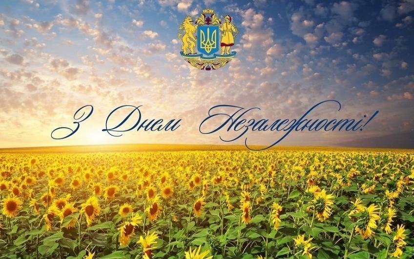 З Днем Незалежності України! | NUFT